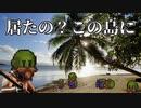 【The_Survivalists】猿を人間の都合で操り無人島を脱出するサバイバルゲーム【3人】