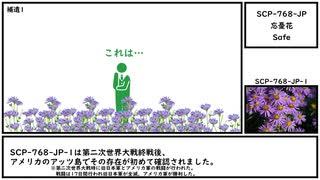 【ゆっくり紹介】SCP-768-JP【忘憂花】