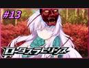 【ゆっくり実況】車椅子探偵さとりのロータスラビリンス ぱ~と13
