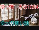 【怪談】ゆっくり怖い話・ゆっ怖1084【ゆっくり】