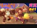 【リハビリ】「マリオカート8DX 芸人」ちゃまっと 【実況】 part41