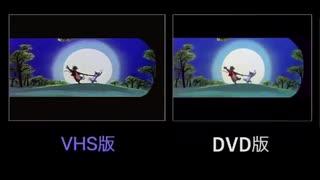 トムとジェリー『ダンスは楽し』 DVD版とVHS版を比較してみた