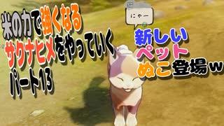 【天穂のサクナヒメ】米の力で強くなるサクナヒメをやっていくw 第13回【PC版】