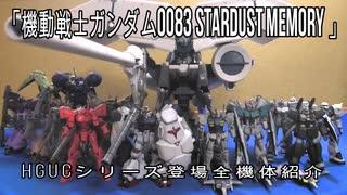 【ガンプラレビュー】HGUCシリーズ「機動戦士ガンダム0083 Stardust Memory」全MS紹介