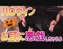 【会員無料】[ASMR/耳舐め] ハロウィンのコスプレぺろぺろナイト かまってくれなきゃぺろペろしちゃうぞ!【実写カメラ】