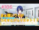 『うたの☆プリンスさまっ♪ Repeat LOVE』実況プレイPart106