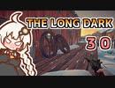 【The Long Dark】運び屋 あかり Part30【VOICEROID実況】