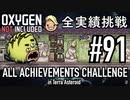 【Oxygen Not Included】 テラで全実績挑戦 #91 (Cycle 640 - 645: パフ厩舎 その1) 【ゲーム実況】