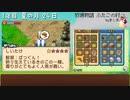 【プレイ動画】牧場物語ふたごの村 Part55