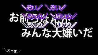 【ニコカラ】お前らなんかみんな大嫌いだ(キー+6)【on vocal】