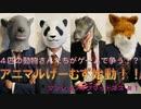 【ボドゲ実況】4匹の動物さん達の死闘が今始まる!【マンションオブマッドネス#1】