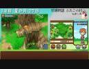 【プレイ動画】牧場物語ふたごの村 Part58