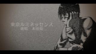 【APヘタリア】にほろで東京ルミネッセンス【人力ボカロ】