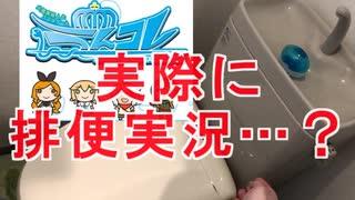 日本うんこ学会の『うんコレ』は排便記録が重要だ!