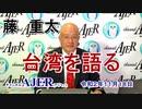 「藤重太 台湾を語る『台湾のコロナ戦』なぜ、台湾だけプラス成長できるのか?(前半)」藤 重太 AJER2020.11.18(5)
