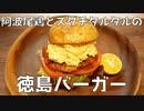 【#エスプレキッチン】ご当地!オリジナルな徳島バーガーを作ってみた!