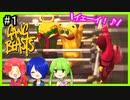 もちもちを蹴落とすギャングビースト【GangbeastーGameplay】#1
