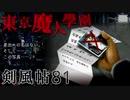 【東京魔人學園剣風帖】東京オカルトキャンパス【実況】Part81