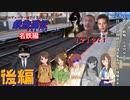 【ゆっくり鉄道旅m@s実況】プロデューサーはアイドル達と鉄旅遠征するようです 名鉄編第1回『新車をください!』後編