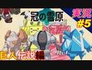 part5 地獄の巨人伝説編「ポケモン剣盾 冠の雪原」縛り実況 プレイ ポケモンシールド