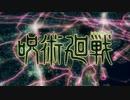 クロマティ高校 -呪術廻戦-