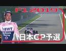 迫真F1部 イキスギシケインの裏技 #17-1.f1inmu【F1 2019 日本GP予選】