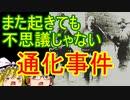 ゆっくり雑談 290回目(2020/11/17)