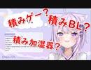 【猫又おかゆ】積みBLの話から始まる積み話