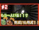【The Watchers】「別パいるんだけど!?」ホラーゲームでバトロワ勃発!!? #2