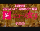 【11/17(火) 22時00分〜配信】『ニュース女子』 #292(アメリカ大統領選挙・いろいろなもののヤメ時)