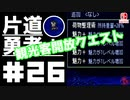 轟く片道勇者+#26【実況/Switch版】