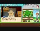 【プレイ動画】牧場物語ふたごの村 Part60