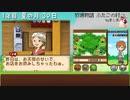 【プレイ動画】牧場物語ふたごの村 Part61