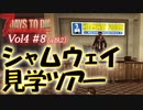 【7 DAYS TO DIE】Vol4-8 [α19.2] 桜乃そらと終わった世界でシャムウェイビル見学ツアー【VOICEROID】