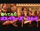 【歌ってみた】ひとり/ゴスペラーズ(piano ver.)