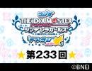 「デレラジ☆(スター)」【アイドルマスター シンデレラガールズ】第233回アーカイブ