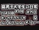 YOASOBIの新曲「アンコール」が楽しみ。カラオケでボカロ曲歌う。【腐男子大学生の日常Vlog】