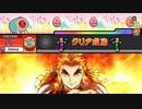 "【TJAPlayet3】炎 - LiSA / 劇場版 ""鬼滅の刃"" 無限列車編 主題歌 -"