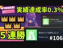 【ゆっくり実況】五連勝!!!アプデ後『シーズン2』Fallguys 風雲た〇し城なバトルロイヤルゲー Part105