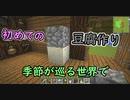 季節が巡る世界で豆腐クラフト ~初めての豆腐作り~【02】