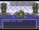 ドラゴンクエスト6 まったりプレイ part37