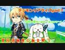 【刀剣乱舞】厚と獅子と初期刀のデジモンリアライズpart7【偽実況】