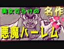 【パズルゲーム】英語力ゼロの人間が海外版Helltaker実況プレイ【ヘルテイカー】part1