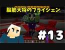#13【マイクラ】脳筋大将の冒険記【フライシェン】