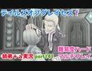 □■テイルズオブグレイセスfをマルチプレイ実況 part141【姉弟+a実況】