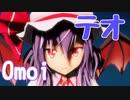 【東方MMD】テオ【ゆきはね式レミリア】