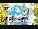 【ポケマスEX】ミラクル☆ルチアちゃんガチャ!