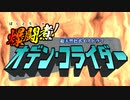 【オリジナルボイスドラマ】爆闘煮!オデン・コライダー(第1話)