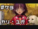 【実況】落ちこぼれ魔術師と7つの異聞帯【Fate/GrandOrder】73日目