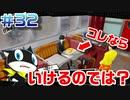 【まったり実況】ペルソナ5・ザ・ロイヤル #32【P5R】女実況者